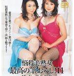 淫乱美熟女 最高の筆おろし!11