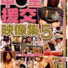 児○買春常習犯撮影流出! 中○生援交映像集5
