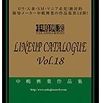 中嶋興業LINEUP CATALOGUE vol.18