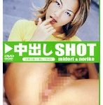 中出しSHOT midori&noriko