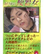 屈辱の便器女#1