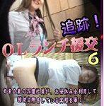 追跡!OLランチ援○(6) 〜有名企業の女子社員はお昼休みに売○していた!