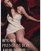 椎名ゆなPREMIUM BOX16時間