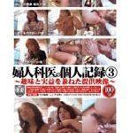 婦人科医の個人記録 3 〜趣味と実益を兼ねた提供映像〜