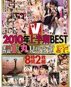 V2010年上半期BEST 全16作品1コーナー丸ごと見せます!8時間