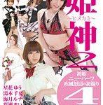 姫神 2 〜初姫ニューハーフ疾風怒濤の初撮り4時間ベスト!!〜