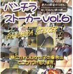 パンチラストーカー vol.6