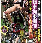自転車通勤するタイトスカートOLを野外軟禁!自転車拘束痴漢で強制アクメ!!快楽で痺れたマ●コにヤリ捨て中出し!!