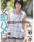 美少女即ハメ白書 16