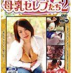 麗しの母乳セレブたち 2