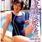 人妻競泳水着 浅田真結・小町紫