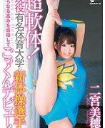 超軟体!現役有名体育大学の新体操選手がさらなる高みを目指してごっくんデビュー! 二宮美穂(仮名)