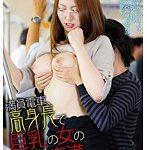 満員電車、高身長で巨乳の女の胸が小柄な俺の顔にむぎゅうと押し当てられる。恥ずかしそうに顔をそむけながらもその場を離れないので痴漢してみた!