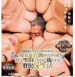 60歳のワシ(余命半年)が5人の爆乳女子に囲まれながら過ごす、'精子空っぽになるまで抜かれる'贅沢6P生活