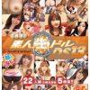 石橋渉の素人生ドル DS 13