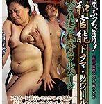 4時間ぶっちぎり! 昭和官能ドラマ・ノワール 寝取られ妻・猟辱のフルムーン