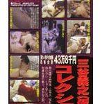 三谷義之(仮名)コレクション 秘蔵VTR計8本