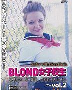 BLOND女子校生 vol.2