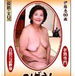 こげまん 伊藤恵 60歳