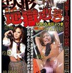 生人形地獄逝き Vol.10 北川いつき