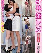 身長差レズ 180cm以上の女と150cm未満の女