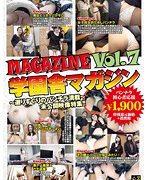 学園舎マガジン Vol.7