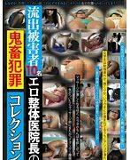 流出被害者10名エロ整体医院長の鬼畜犯罪コレクション