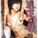 〜禁断の性〜 友達の母 32
