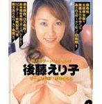ドリームウーマン DREAM WOMAN VOL.3 後藤えり子