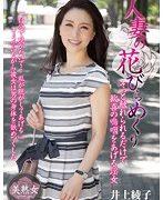人妻の花びらめくり 井上綾子