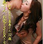 ねぇ奥さん、お宅でSEXさせて(6)〜世田谷区在住・真島さん(32歳)