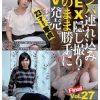 ナンパ連れ込みSEX隠し撮り・そのまま勝手にAV発売。する23才まで童貞 Vol.27