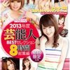 ウラ美少女 2013年度 芸能人 BESTセレクション 8時間 総集編 初回限定生産