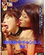 凌辱指令チャンネル Vol.2