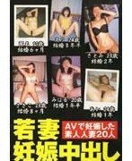 AVで妊娠した素人人妻20人 若妻妊娠中出し