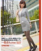 働くオンナ3 Vol.16