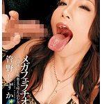 メガフェラチオ 〜デカチンを喉奥まで咥え込む女〜 06 管野しずか