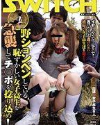 野ションベンしている恥ずかしい女子校生を急襲してチ○ポを捻り込め!