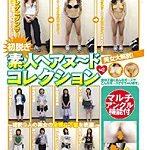 素人ヘアヌ〜ドコレクション Vol.2