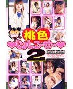 桃色◆じょしこ〜せ〜◆ 2