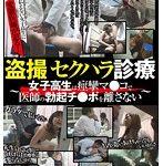盗撮セクハラ診療 女子校生は痙攣マ●コで医師の勃起チ●ポを離さない