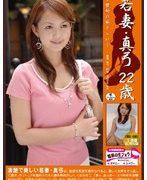 若妻の恥じらい 若妻・真弓22歳