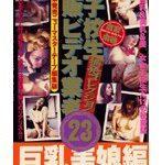 女子校生通販ビデオ業者23【摘発コレクション】