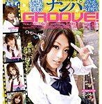 コギャル女子校生ナンパGROOVE! 3