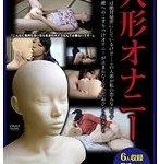人形オナニー 性欲過多な女の自慰行為…。パートナーはゴムの人形だった。
