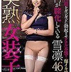 美熟女装子 雪凛46歳