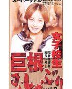 巨根むしゃぶり 女子校生 Vol.2