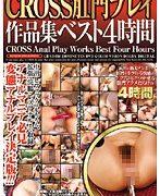 CROSS肛門プレイ作品集ベスト4時間