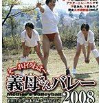そ〜れ!イクわよ〜 義母さんバレー 2008