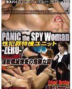 性犯罪特捜ユニット PANIC the SPY Woman-ZERO- エピソード01 淫獣殲滅捜査の危険な罠